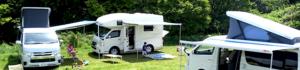 新しい旅スタイル レンタルキャンピングカー&温泉&高原リゾート
